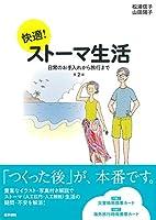 快適! ストーマ生活 第2版 日常のお手入れから旅行まで