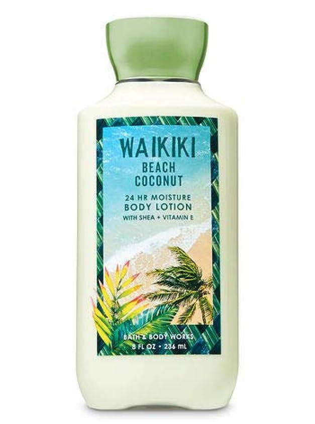 ぐるぐる絞る弱い【Bath&Body Works/バス&ボディワークス】 ボディローション ワイキキビーチココナッツ Super Smooth Body Lotion Waikiki Beach Coconut 8 fl oz / 236 mL [並行輸入品]