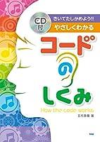 CD付 きいてたしかめよう!! やさしくわかる コードのしくみ (楽譜)