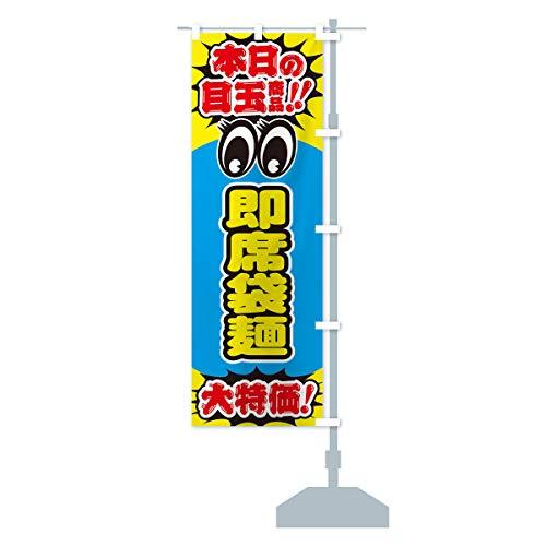 即席袋麺/本日の目玉商品/大特価/安売り/特売 のぼり旗 サイズ選べます(コンパクト45x150cm 右チチ)