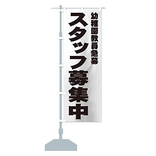 幼稚園教員スタッフ急募 のぼり旗(レギュラー60x180cm 左チチ 標準)