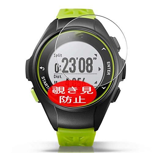 VacFun 2 Piezas Anti Espia Protector de Pantalla para EPSON Wristable GPS Q-10G / Q-10P / Q-10B, Screen Protector Sin Burbujas Película Protectora (Not Cristal Templado) Filtro de Privacidad
