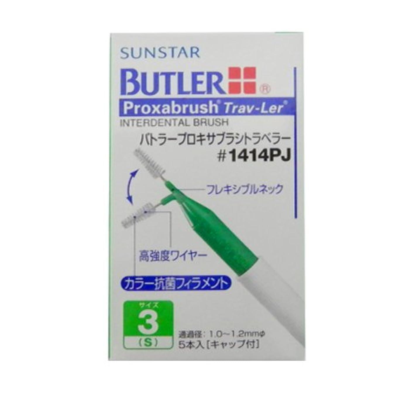 減衰乳剤オンスバトラー プロキサブラシトラベラー 5本入 S グリーン