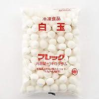白玉 1kg 【冷蔵】 2個