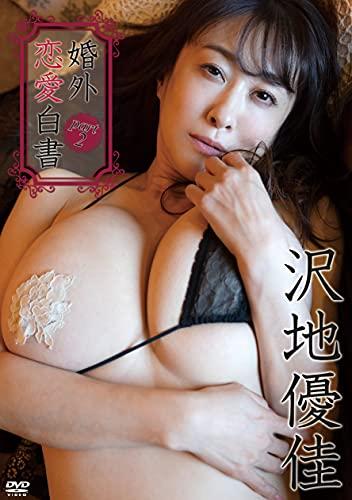 沢地優佳/婚外恋愛白書part2 [DVD]