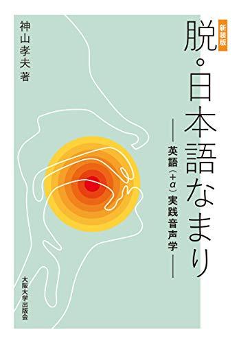 [新装版]脱・日本語なまりー英語(+α)実践音声学