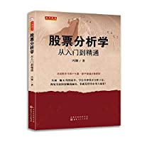 Stock Analysis: From entry to the master(Chinese Edition)