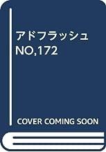 Ad flash NO, 172 (1997) ISBN: 4872463927 [Japanese Import]