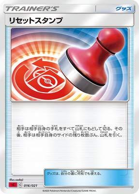 ポケモンカードゲーム 【赤】PK-SC-016 リセットスタンプ