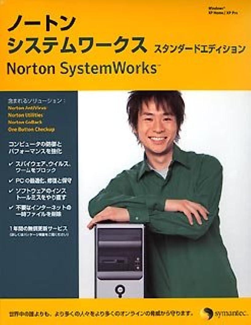 終わり怠惰に対応Norton SystemWorks Standard Edition 10.0
