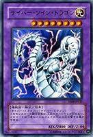 遊戯王カード 【 サイバー・ツイン・ドラゴン 】 EE4-JP035-UR 《エキスパートエディションVol.4》