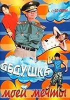 Dedushka moey mechty (20 seriy) [Дедушка моей мечты (20 серий)] [DVD] [DVD]
