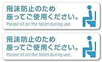 Isaac Trading トイレ座ってご使用ください ステッカー 127×35mm トイレ 感染症予防 シール 2ピース (ホワイト)