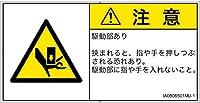 警告ラベル.com PL警告ラベル IA0606501 押しつぶし:日本語 Mサイズ 10枚入 IA0606501MJ-1