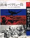 闘魂・ペリリュー島―ペリリュー・アンガウル両島玉砕記  1967年