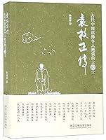 袁枚正传——古代中国活得令人艳羡的大隐士