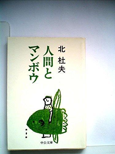 人間とマンボウ (中公文庫 A 4-7)
