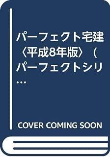 パーフェクト宅建〈平成8年版〉 (パーフェクトシリーズ)