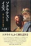 ソクラテスとイエス: 隣人愛と神の論理