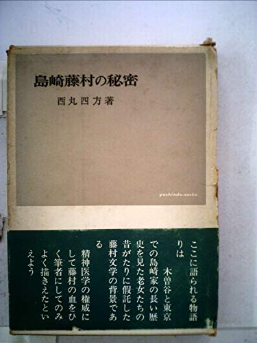島崎藤村の秘密 (1966年) (Y^ushind^o s^osho)の詳細を見る