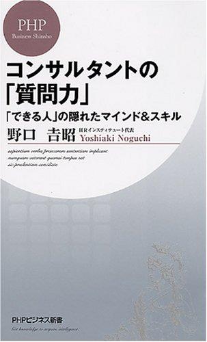 コンサルタントの「質問力」 (PHPビジネス新書)
