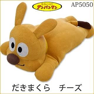 西川産業 洗える 抱き枕 アンパンマンシリーズ チーズ おひるね子供枕