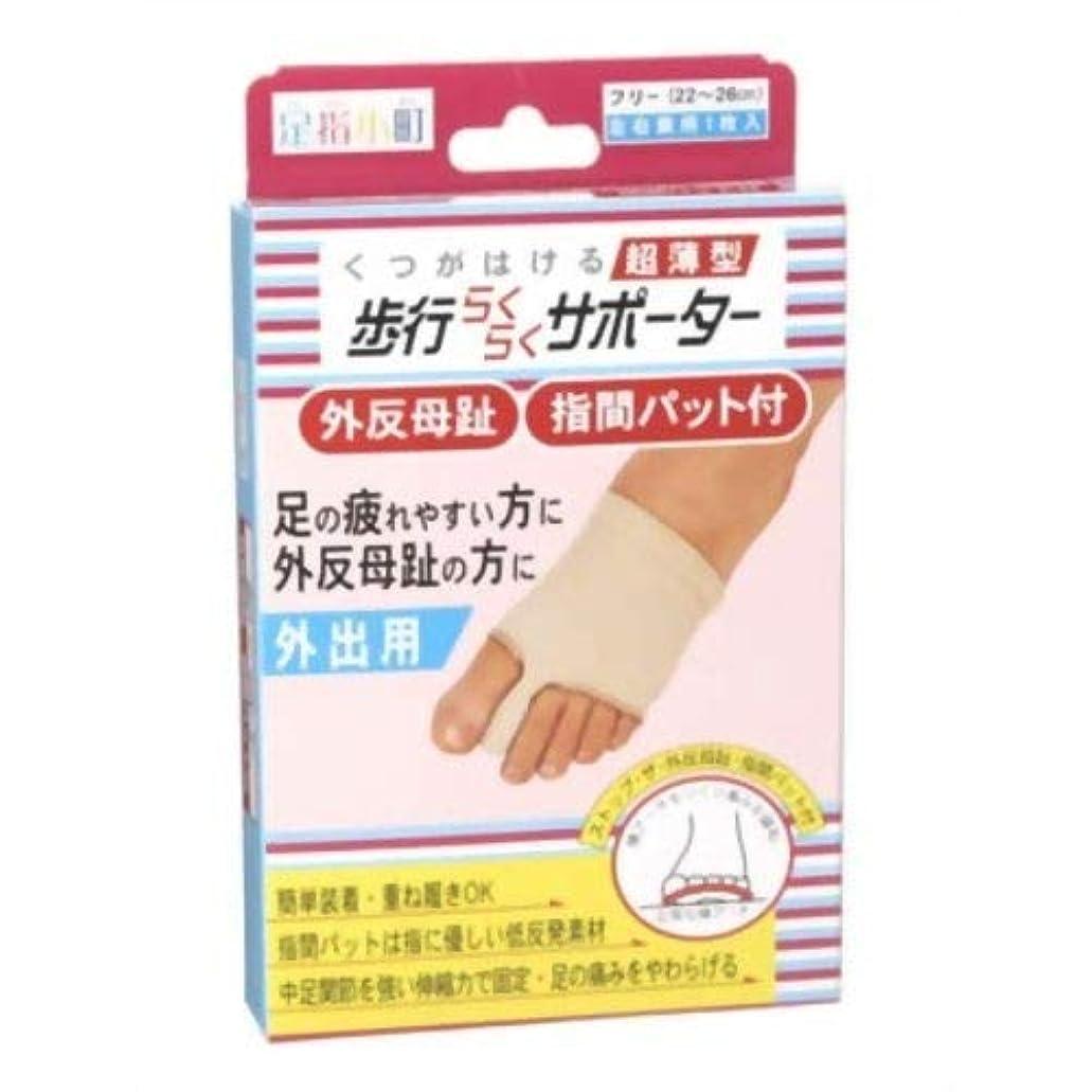 法的損傷よく話される足指小町歩行らくらくサポーター指間パット付 ×3個セット