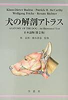 犬の解剖アトラス―日本語版