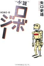 小説ロボジー