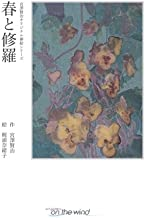 宮澤賢治オリジナル挿絵シリーズ 春と修羅