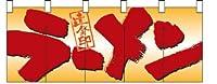 【受注生産品】☆フルカラーのれん 7685 ラーメン [オフィス用品] [オフィス用品] [オフィス用品]