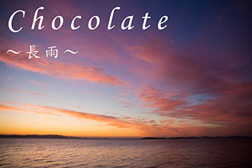 Chocolate: rain (Japanese Edition)