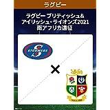 ラグビー ブリティッシュ&アイリッシュ・ライオンズ2021 南アフリカ遠征 ストーマーズ vs. B&Iライオンズ
