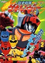 Fight (! Juken Sentai Gekiranger 2 TV picture book Super Sentai series of V (Shogakukan giant Constitution) (2007) ISBN: 4091158927 [Japanese Import]