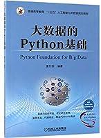 大数据的Python基础