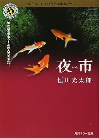 夜市 (角川ホラー文庫)