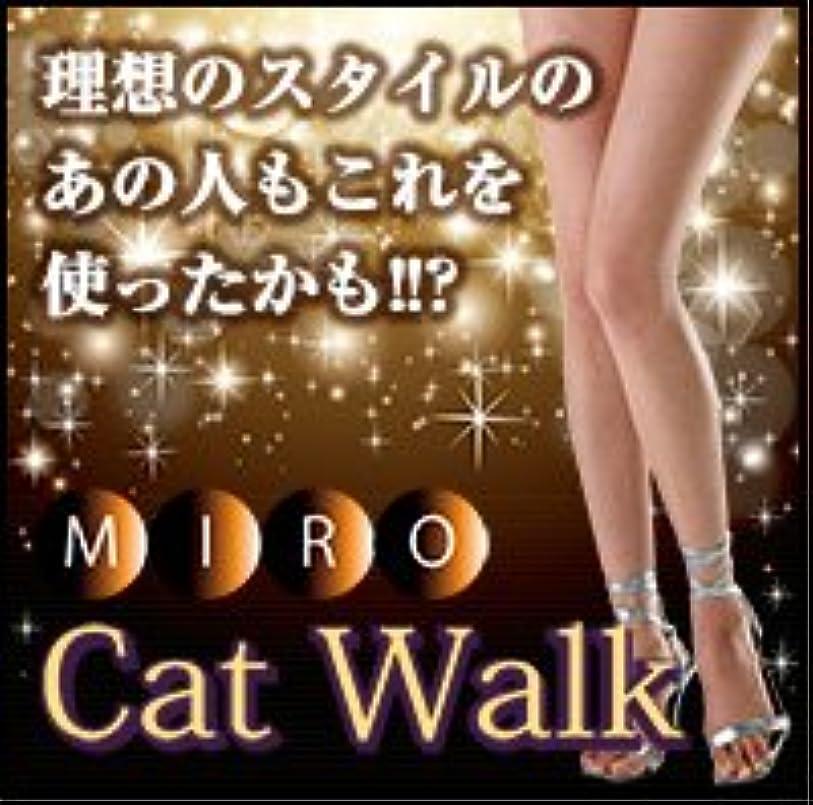 バリージャグリング安全性MIRO CAT Walk(ミロ キャットウォーク)/理想のスタイルのあの人もこれを使ったかも!?【CC】