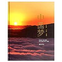 China Dream (Chinese Edition)