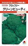種子 ブロッコリー グリーンビューティ 0.8ml