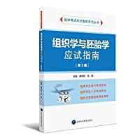 Histology and Embryology Answer Guide (3rd edition)(Chinese Edition)