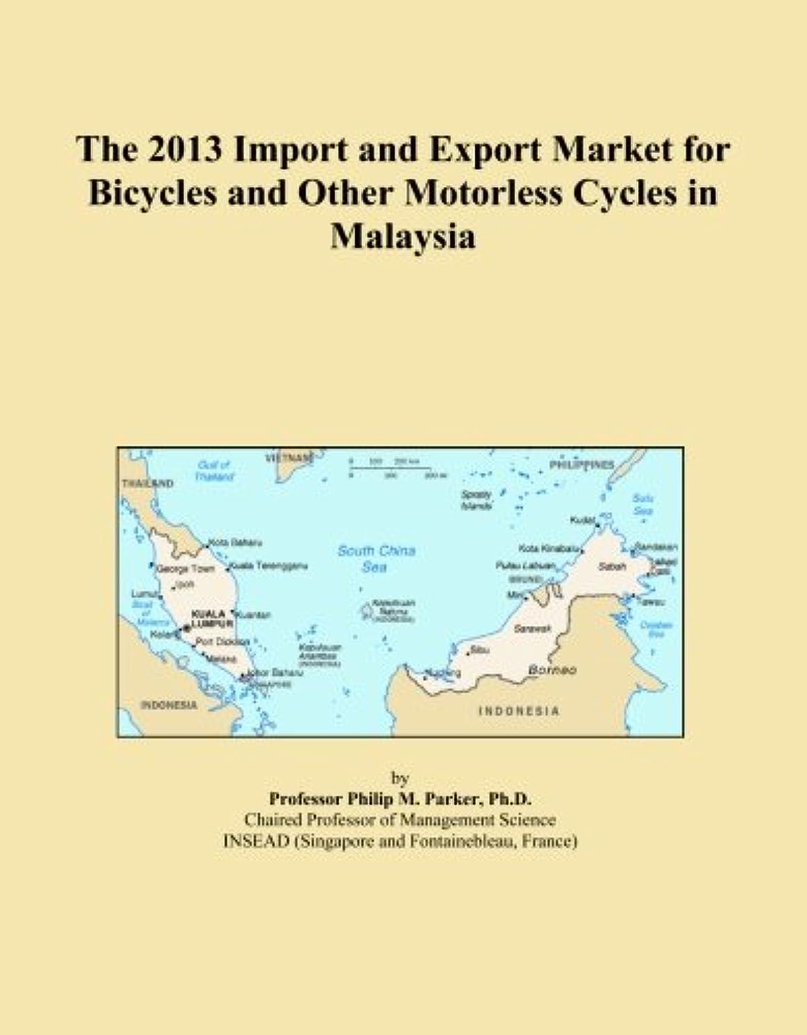 決定する陰気博覧会The 2013 Import and Export Market for Bicycles and Other Motorless Cycles in Malaysia