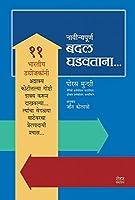 Navinyapurna Badal Ghadvatana (Marathi) 11 Bharatiya Udyojakanni Ashakya Kotitlya Goshti Shakya Karun Dakhavalya窶ヲTyancha Veglya Vatevarcha Pravas
