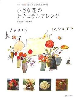 小さな花のナチュラルアレンジ―パリ・京都 花のある暮らし12か月