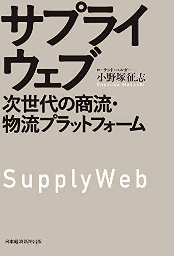 サプライウェブ 次世代の商流・物流プラットフォーム (日本経済新聞出版)