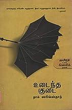 உடைந்த குடை (Udaintha Kudai) (Tamil translation of Norwegian World Classic Novel) (Tamil Edition)