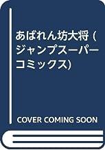 あばれん坊大将 (ジャンプスーパーコミックス)