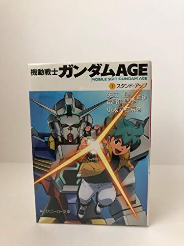 機動戦士ガンダムAGE 文庫 1-5巻セット (角川スニーカー文庫)