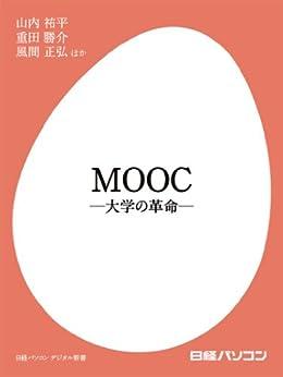 [山内 祐平;重田 勝介;風間 正弘;八木 玲子]のMOOC ―大学の革命―