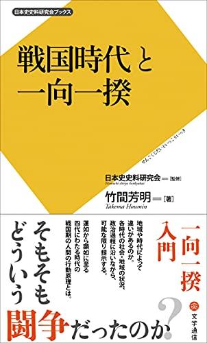 戦国時代と一向一揆 (日本史史料研究会ブックス)