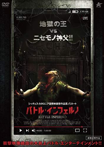 バトル・インフェルノ [DVD]